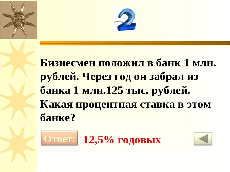 Бизнесмен положил в банк 1 млн. рублей. Через год он забрал из банка 1 млн.12...