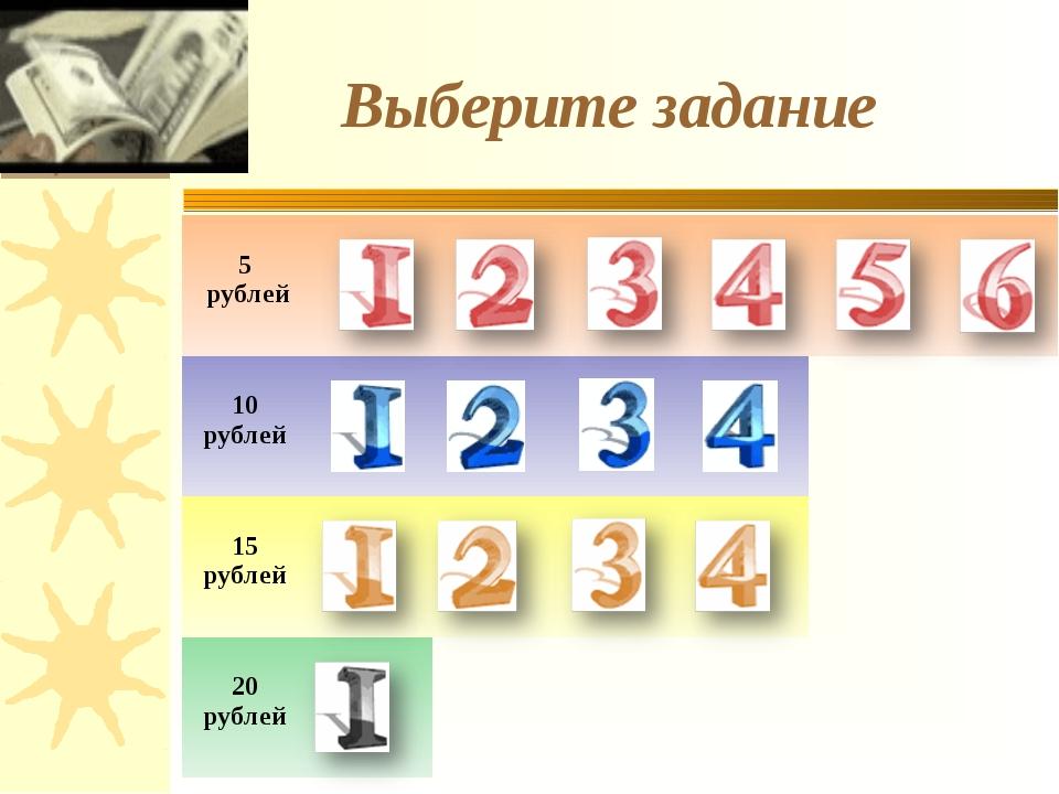 Выберите задание 5 рублей 10 рублей 15 рублей 20 рублей