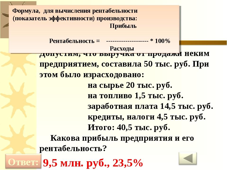 Допустим, что выручка от продажи неким предприятием, составила 50 тыс. руб. П...