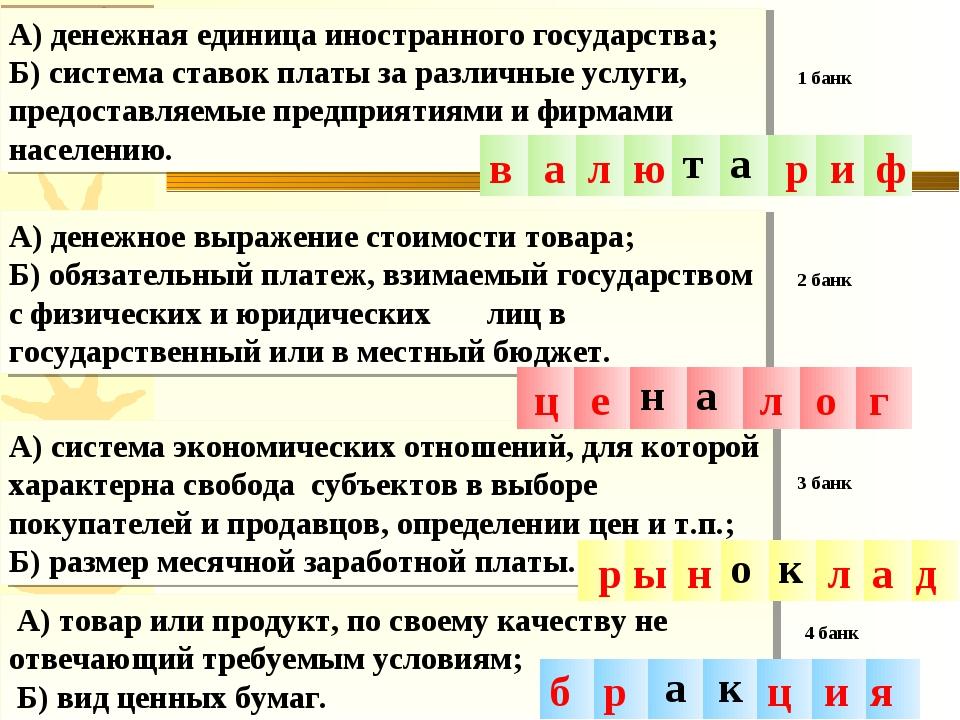 1 задание А) денежная единица иностранного государства; Б) система ставок пла...