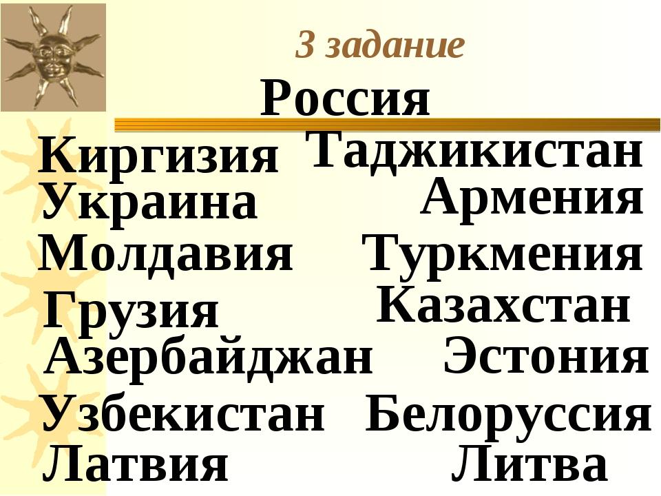 3 задание Россия Украина Молдавия Армения Грузия Азербайджан Латвия Литва Эст...