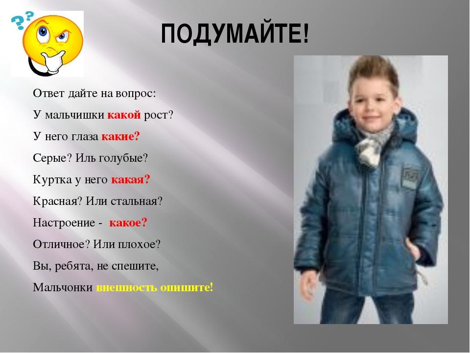 ПОДУМАЙТЕ! Ответ дайте на вопрос: У мальчишки какой рост? У него глаза какие?...