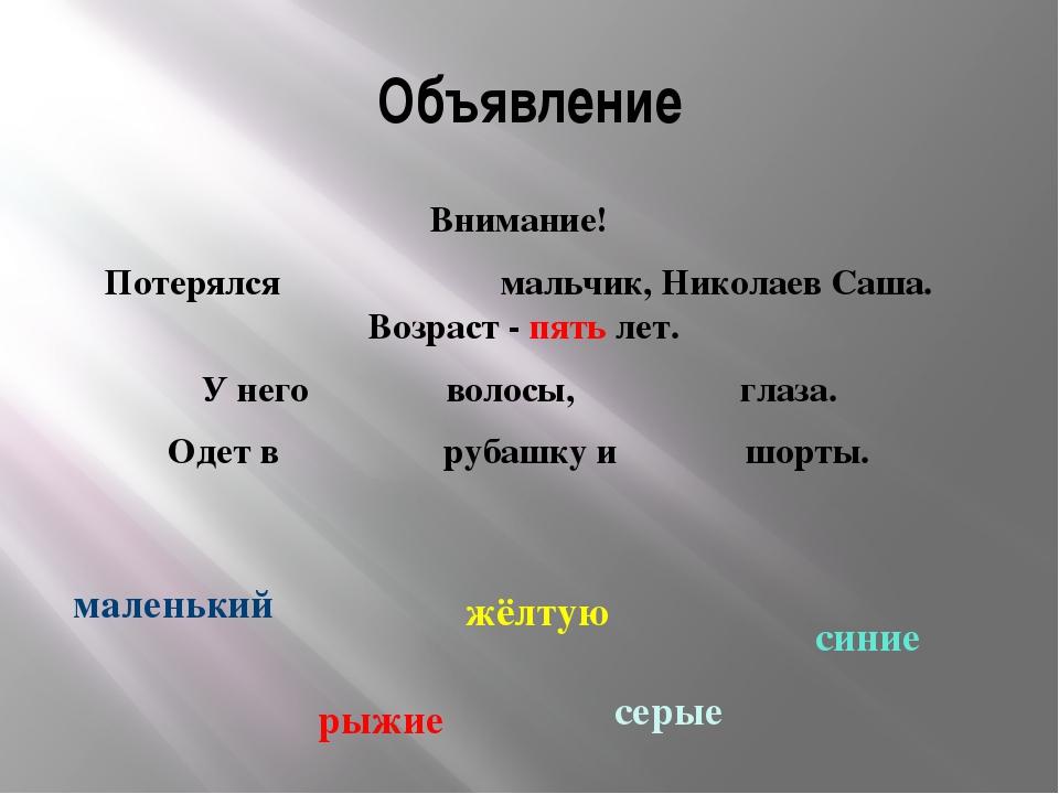 Объявление Внимание! Потерялся мальчик, Николаев Саша. Возраст - пять лет. У...
