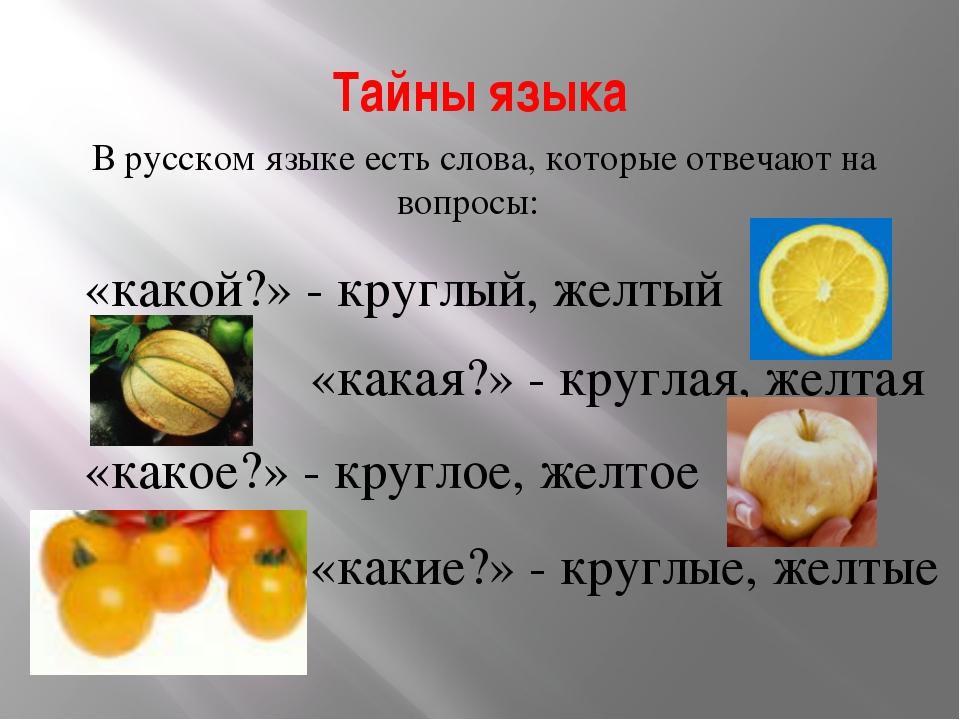 Тайны языка В русском языке есть слова, которые отвечают на вопросы: «какой?»...