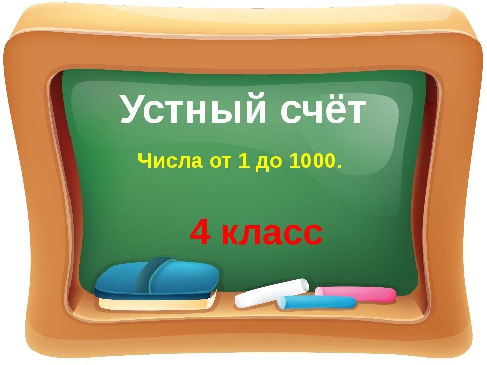Устный счёт Числа от 1 до 1000. 4 класс