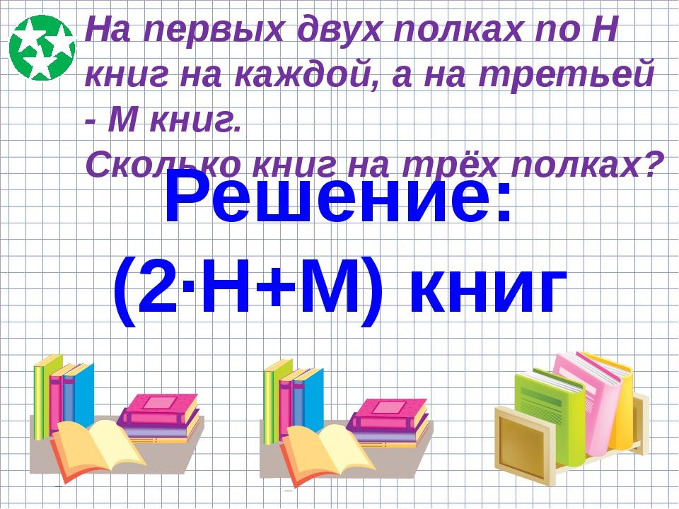 На первых двух полках по Н книг на каждой, а на третьей - М книг. Сколько кни...