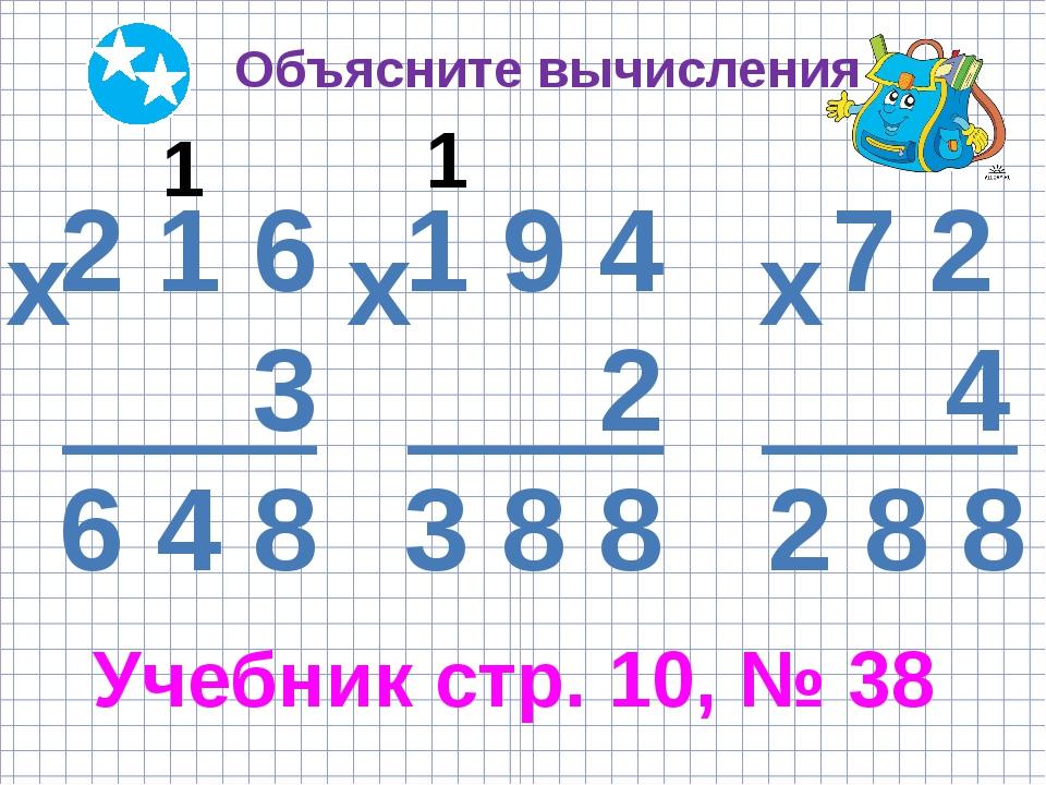 Объясните вычисления 2 1 6 3 6 4 8 х 7 2 4 2 8 8 1 9 4 2 3 8 8 х х 1 1 Учебни...