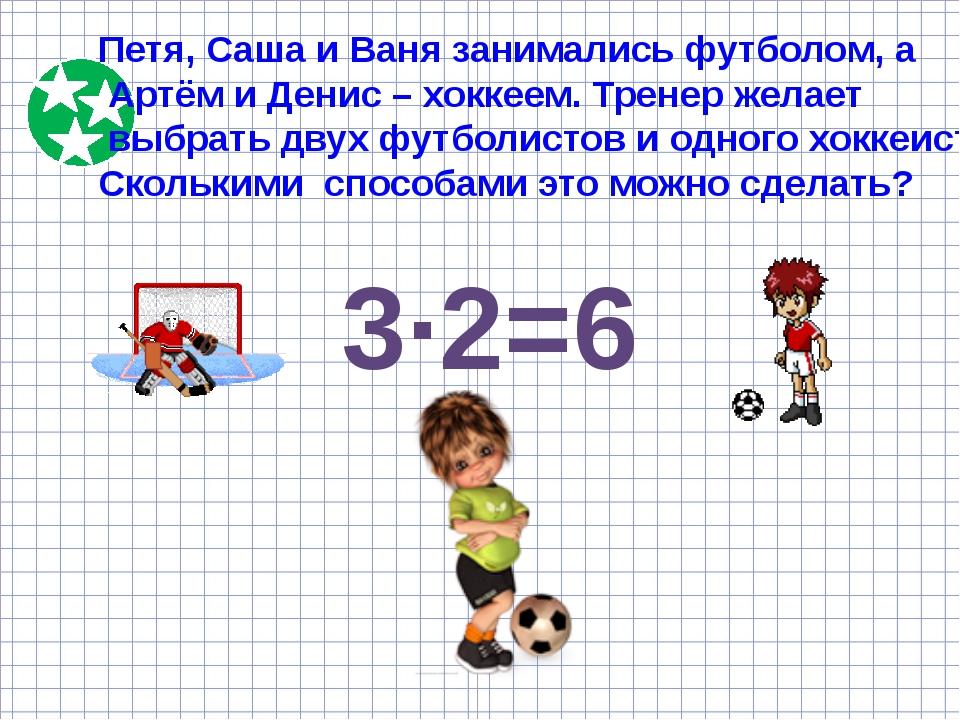 Петя, Саша и Ваня занимались футболом, а Артём и Денис – хоккеем. Тренер жел...