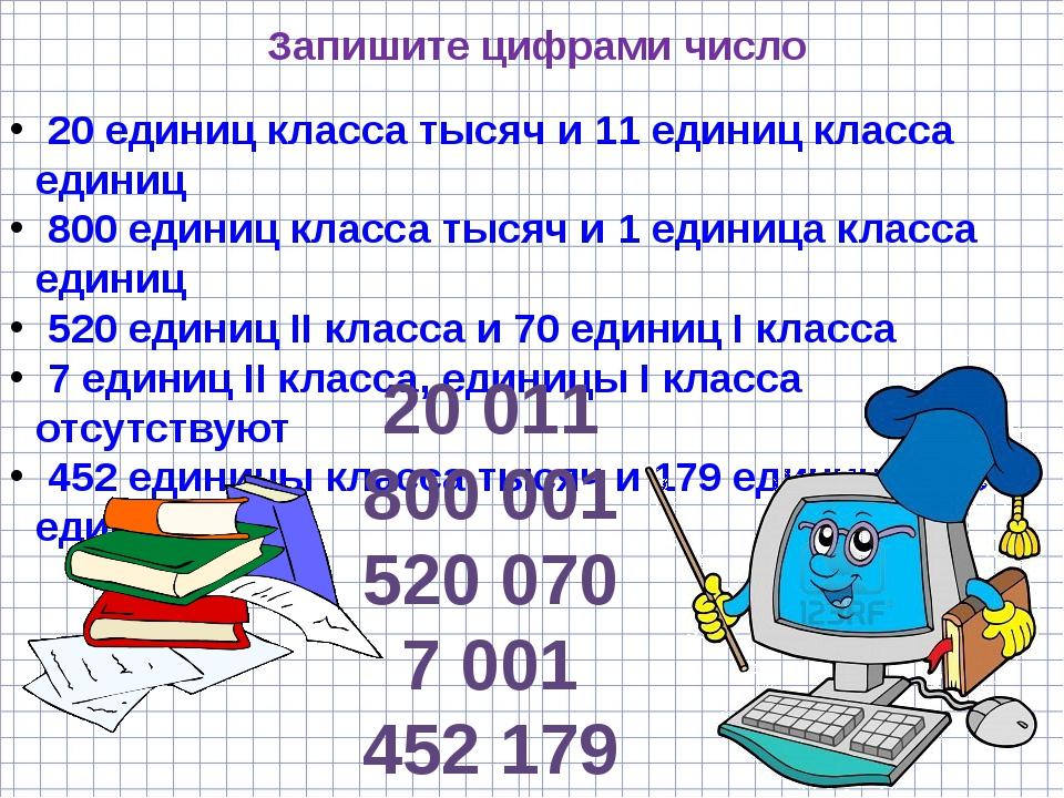 Запишите цифрами число 20 единиц класса тысяч и 11 единиц класса единиц 800 е...