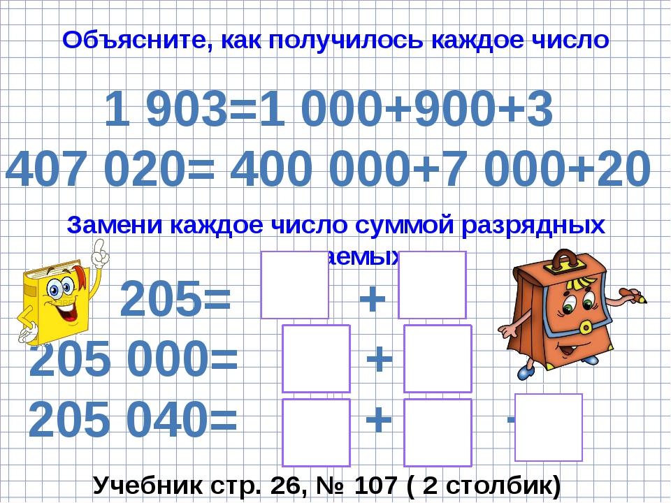 Объясните, как получилось каждое число 1 903=1 000+900+3 407 020= 400 000+7 0...