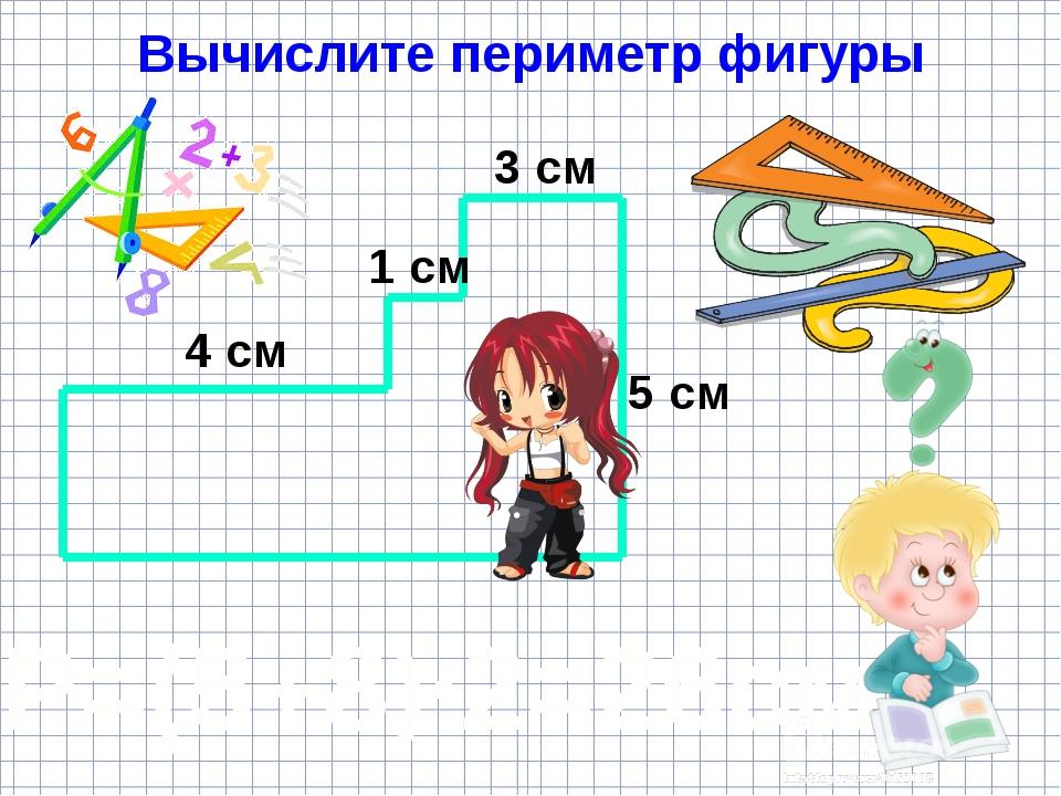 Вычислите периметр фигуры 3 см 5 см 1 см 4 см Р=(5+8)·2=26см