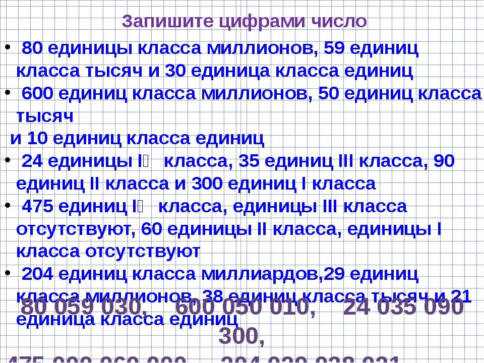 Запишите цифрами число 80 единицы класса миллионов, 59 единиц класса тысяч и...