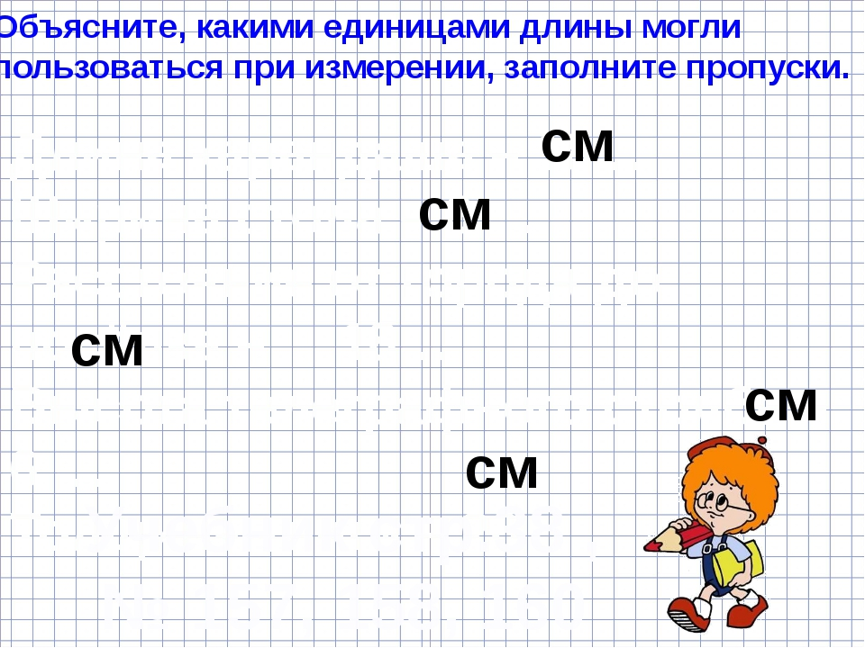 Объясните, какими единицами длины могли пользоваться при измерении, заполните...