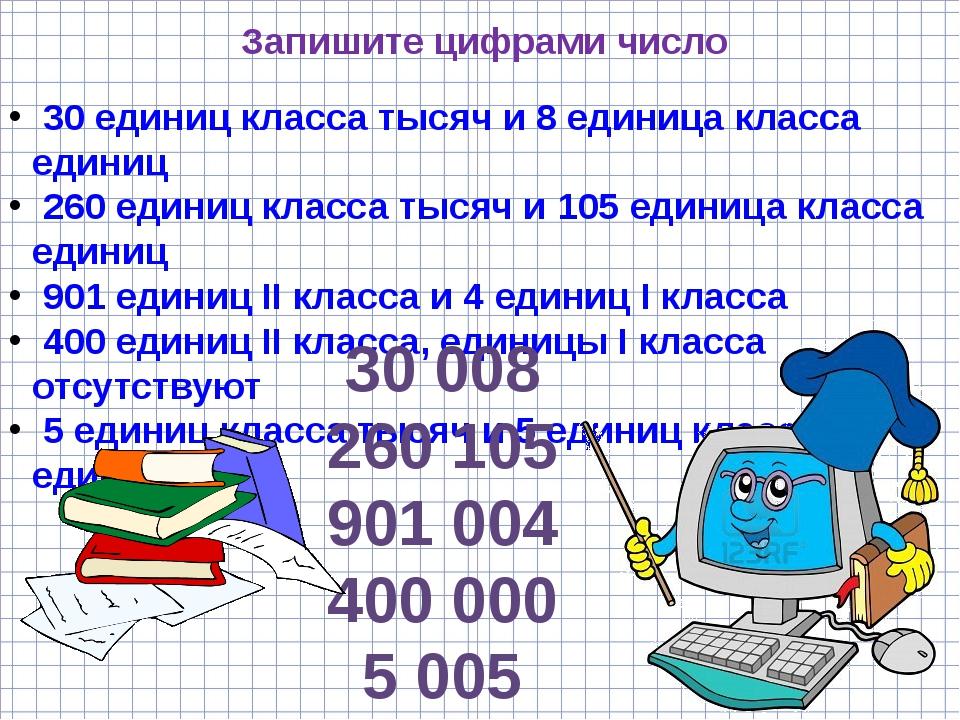 Запишите цифрами число 30 единиц класса тысяч и 8 единица класса единиц 260 е...