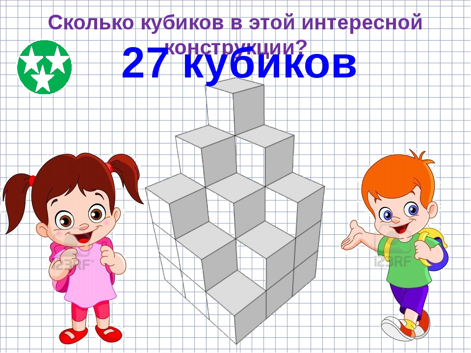 Сколько кубиков в этой интересной конструкции? 27 кубиков