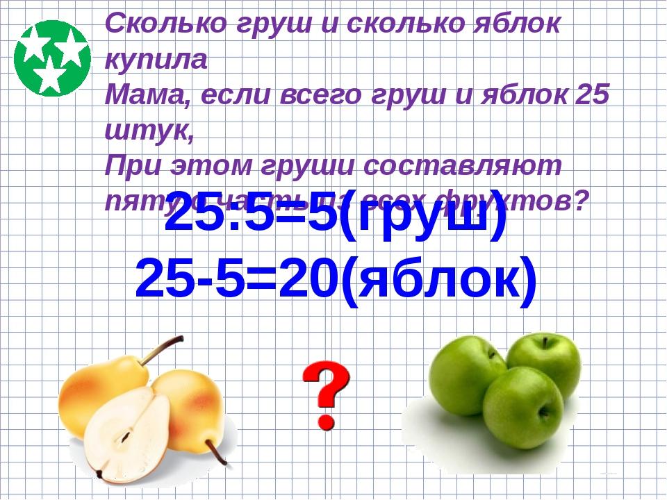 Сколько груш и сколько яблок купила Мама, если всего груш и яблок 25 штук, Пр...