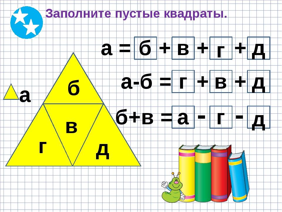Заполните пустые квадраты. а б в г д а = + + + + + - - а-б = б+в = б в г д г...