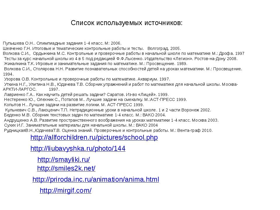 Список используемых источников: Пупышева О.Н.. Олимпиадные задания 1-4 класс....