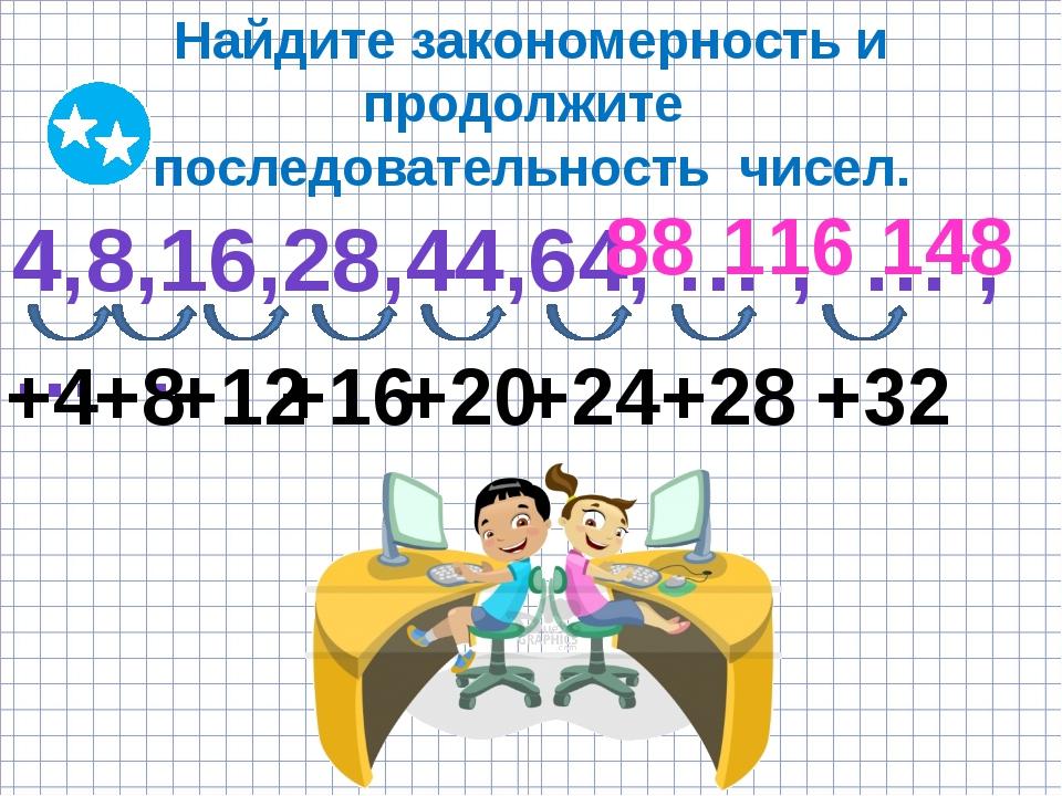 Найдите закономерность и продолжите последовательность чисел. 4,8,16,28,44,64...