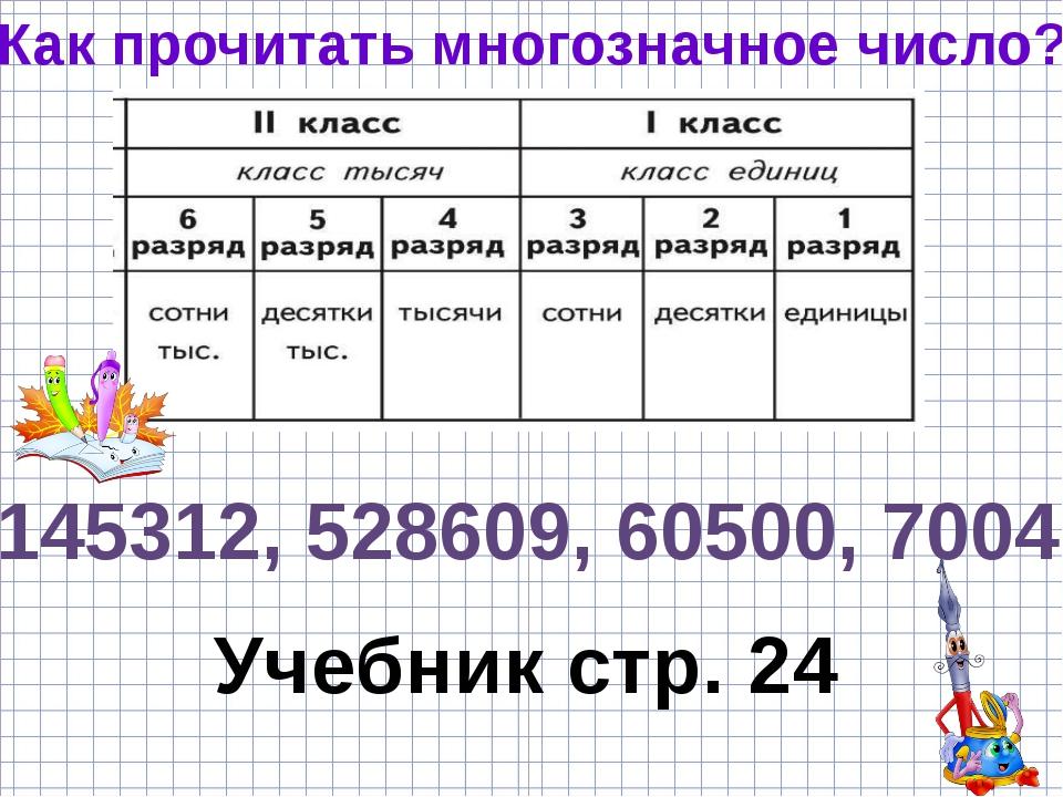 Как прочитать многозначное число? 145312, 528609, 60500, 7004 Учебник стр. 24