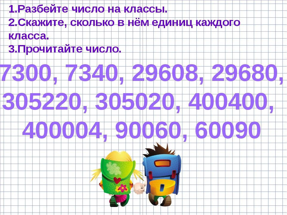 1.Разбейте число на классы. 2.Скажите, сколько в нём единиц каждого класса. 3...