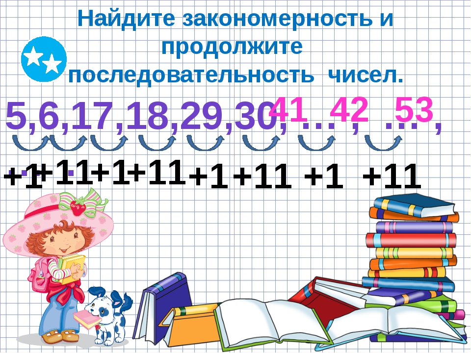 Найдите закономерность и продолжите последовательность чисел. 5,6,17,18,29,30...