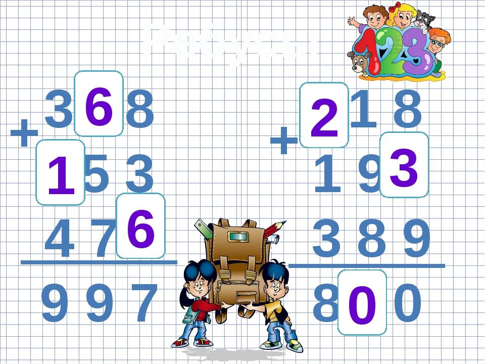 Ребусы 3 * 8 * 5 3 4 7 * 9 9 7 + * 1 8 1 9 * 3 8 9 8 * 0 + 6 6 1 3 0 2