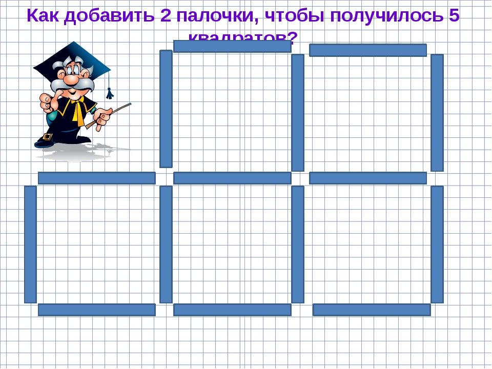 Как добавить 2 палочки, чтобы получилось 5 квадратов?