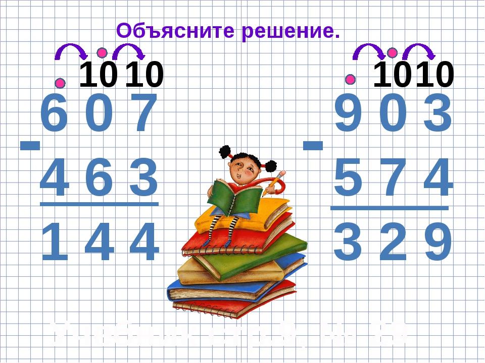 Объясните решение. 6 0 7 4 6 3 1 4 4 - 9 0 3 5 7 4 3 2 9 - 10 10 10 10 Учебни...
