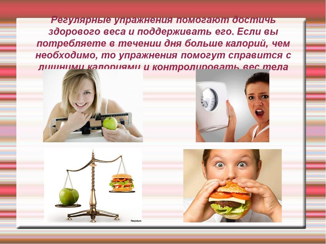 Регулярные упражнения помогают достичь здорового веса и поддерживать его. Есл...