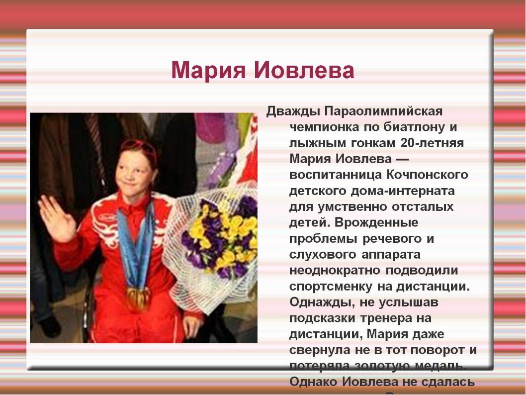 Мария Иовлева