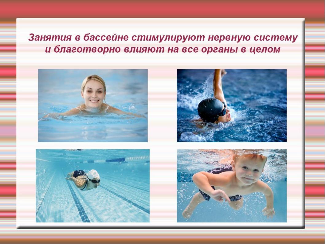 Занятия в бассейне стимулируют нервную систему и благотворно влияют на все ор...