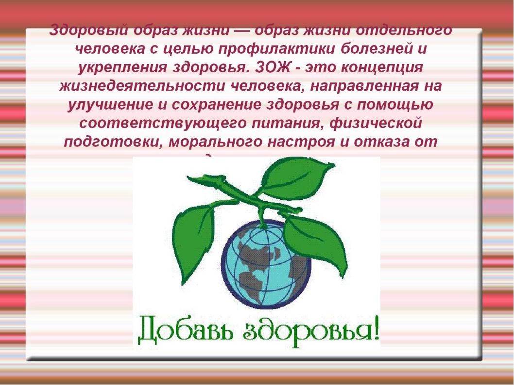Здоровый образ жизни — образ жизни отдельного человека с целью профилактики б...