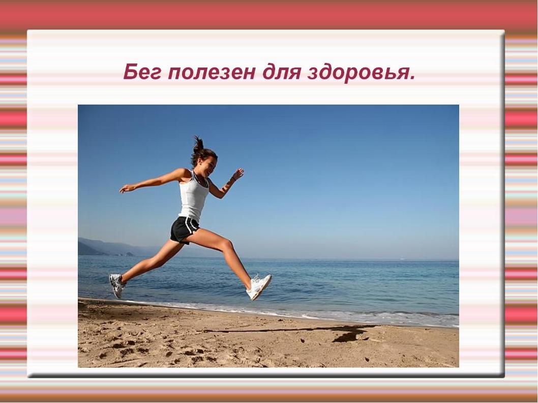 Бег полезен для здоровья.