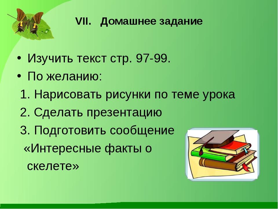 VII. Домашнее задание Изучить текст стр. 97-99. По желанию: 1. Нарисовать рис...