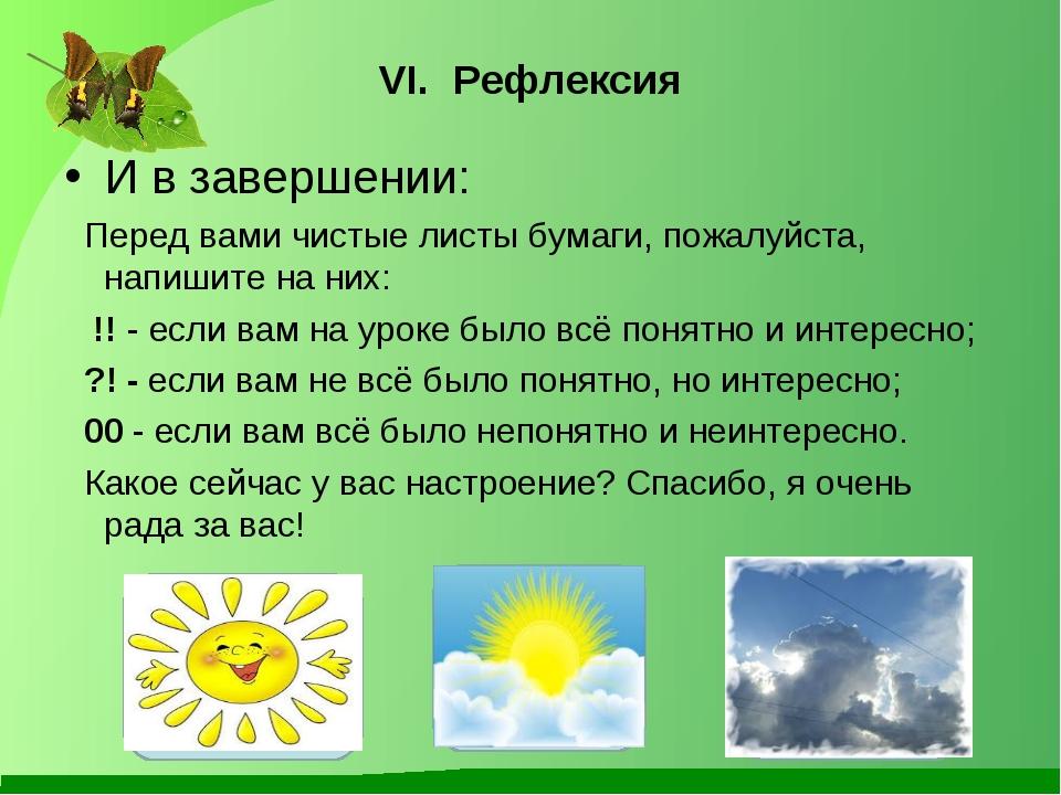 VI. Рефлексия И в завершении: Перед вами чистые листы бумаги, пожалуйста, нап...