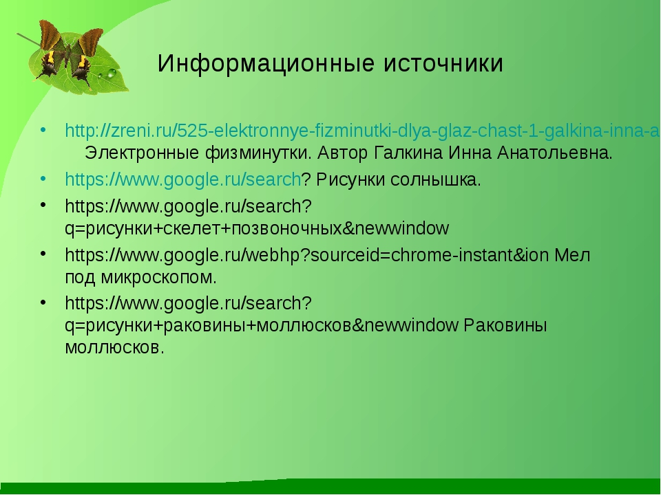 Информационные источники http://zreni.ru/525-elektronnye-fizminutki-dlya-glaz...