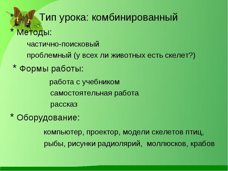 * Тип урока: комбинированный * Методы: частично-поисковый проблемный (у всех...