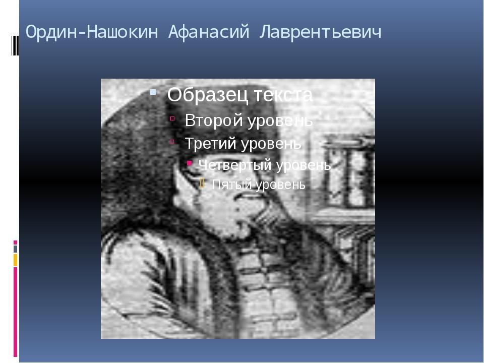 Ордин-Нашокин Афанасий Лаврентьевич