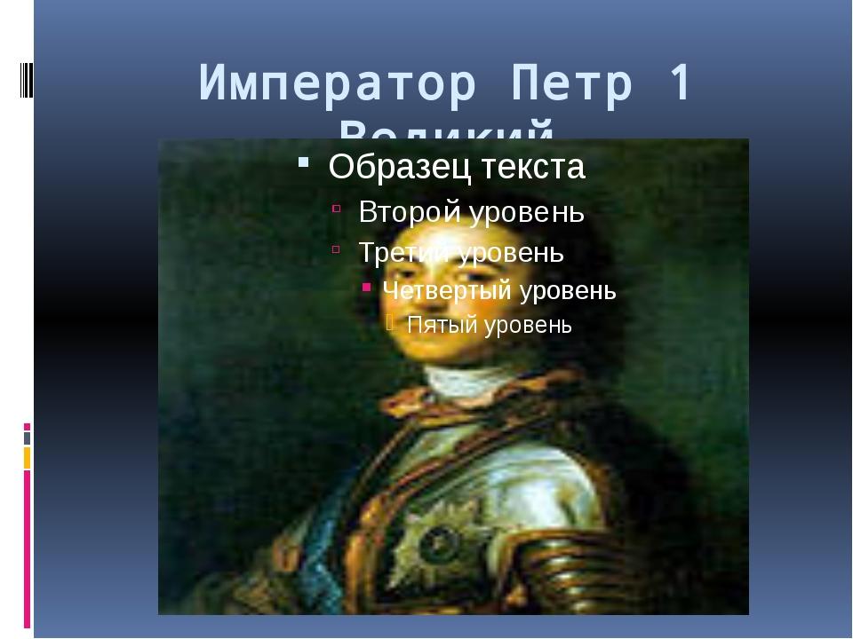 Император Петр 1 Великий