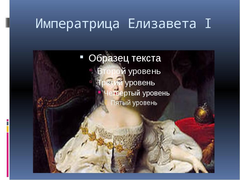 Императрица Елизавета I