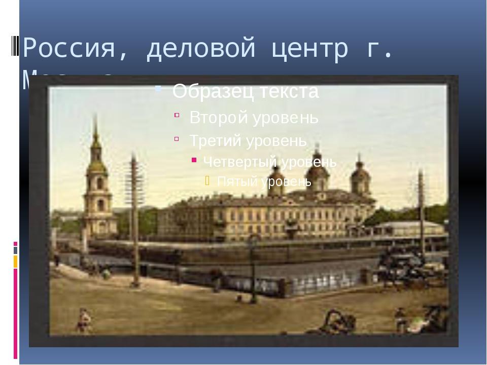 Россия, деловой центр г. Москва
