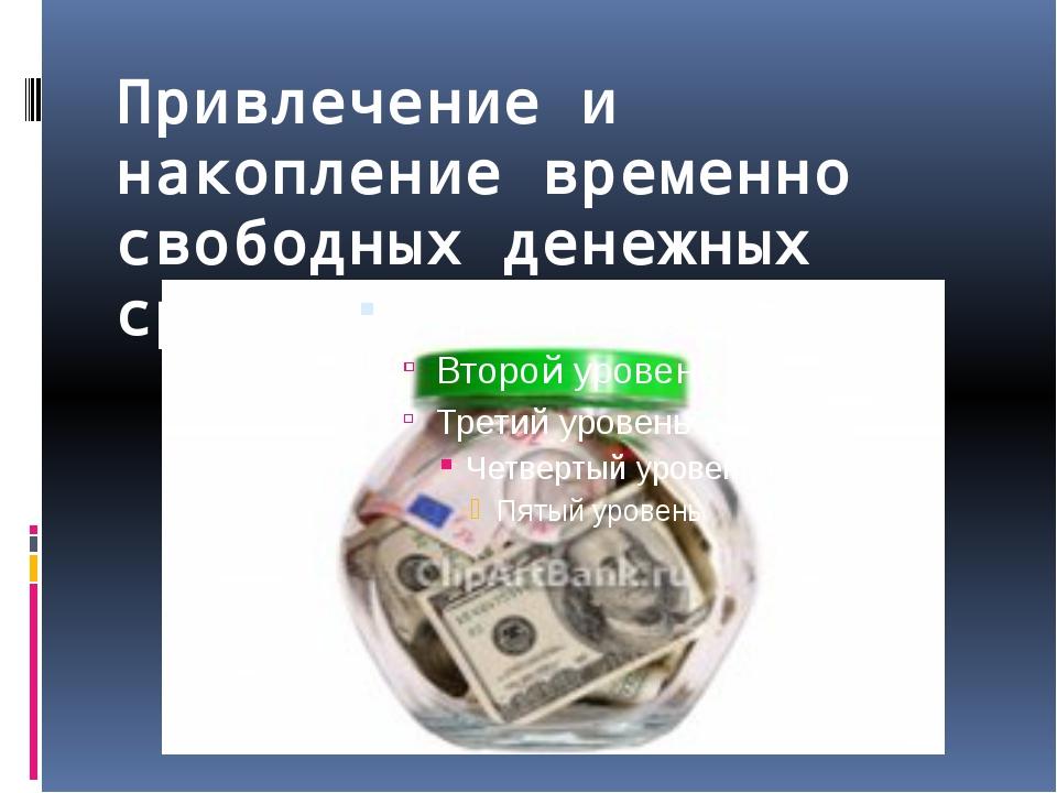 Привлечение и накопление временно свободных денежных средств