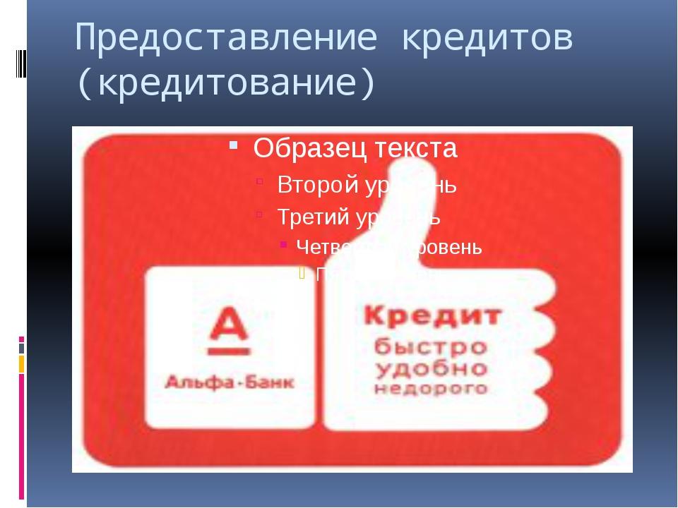 Предоставление кредитов (кредитование)