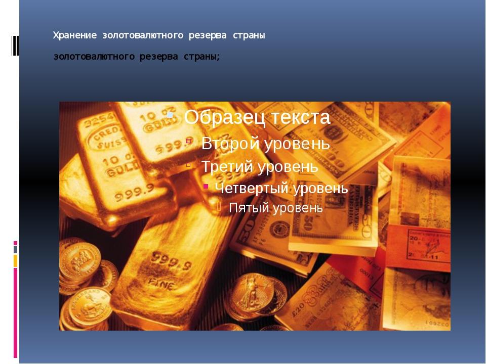 Хранение золотовалютного резерва страны золотовалютного резерва страны;