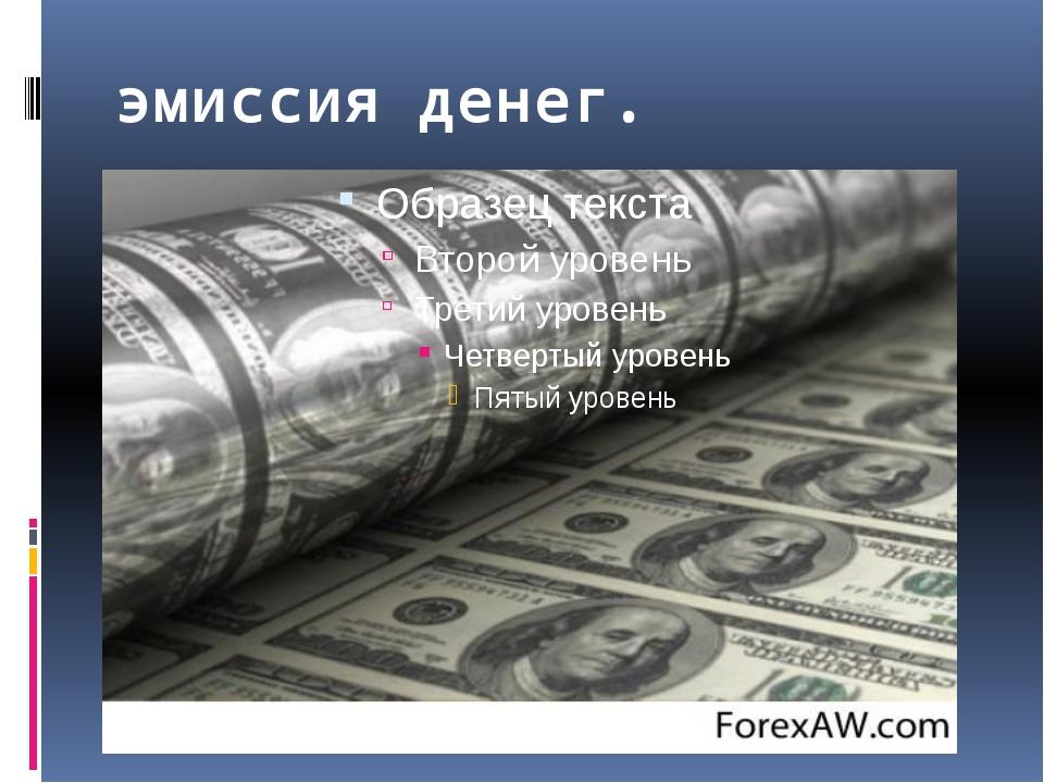 эмиссия денег.