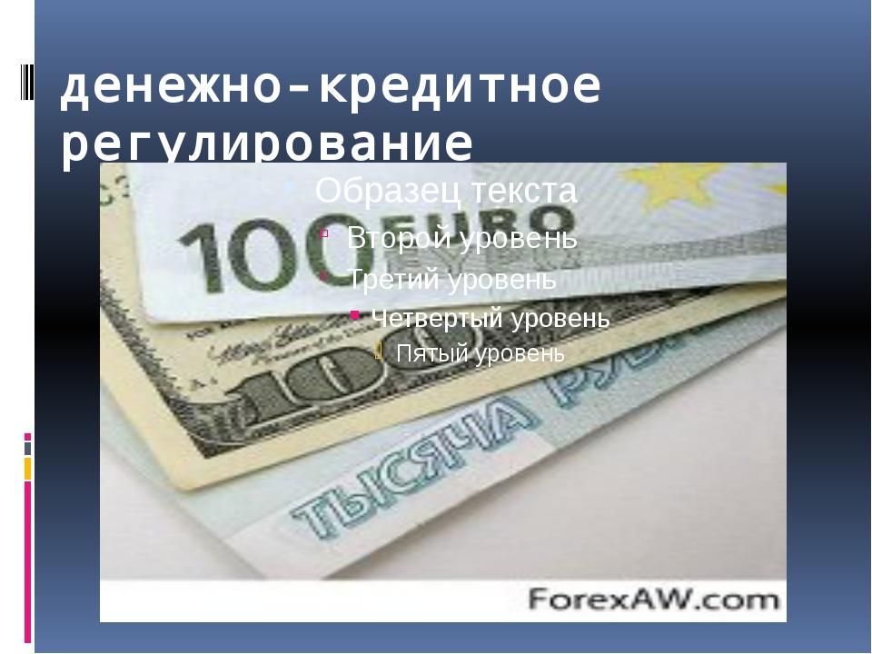 денежно-кредитное регулирование