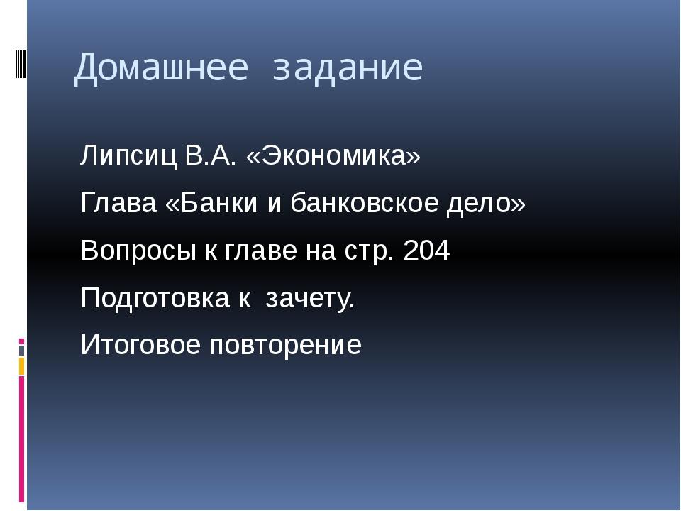 Домашнее задание Липсиц В.А. «Экономика» Глава «Банки и банковское дело» Вопр...