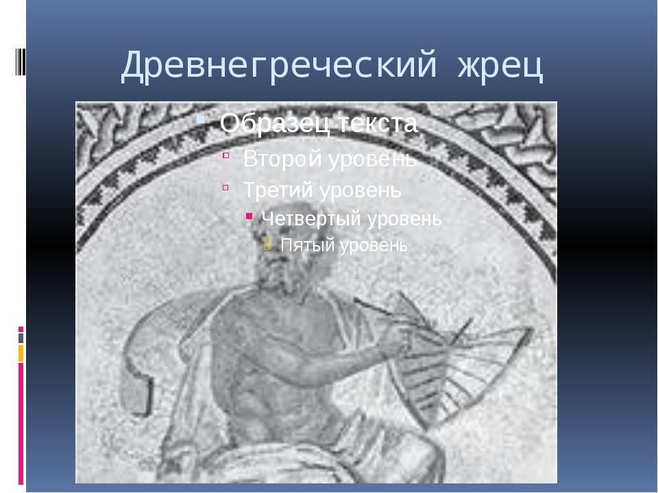 Древнегреческий жрец
