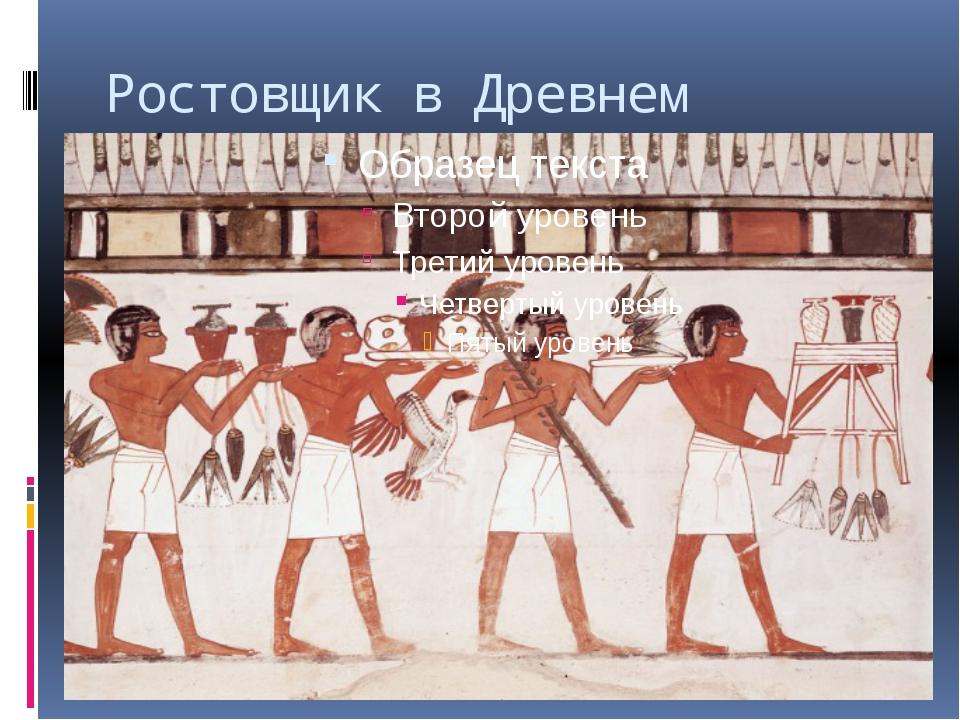 Ростовщик в Древнем Египте